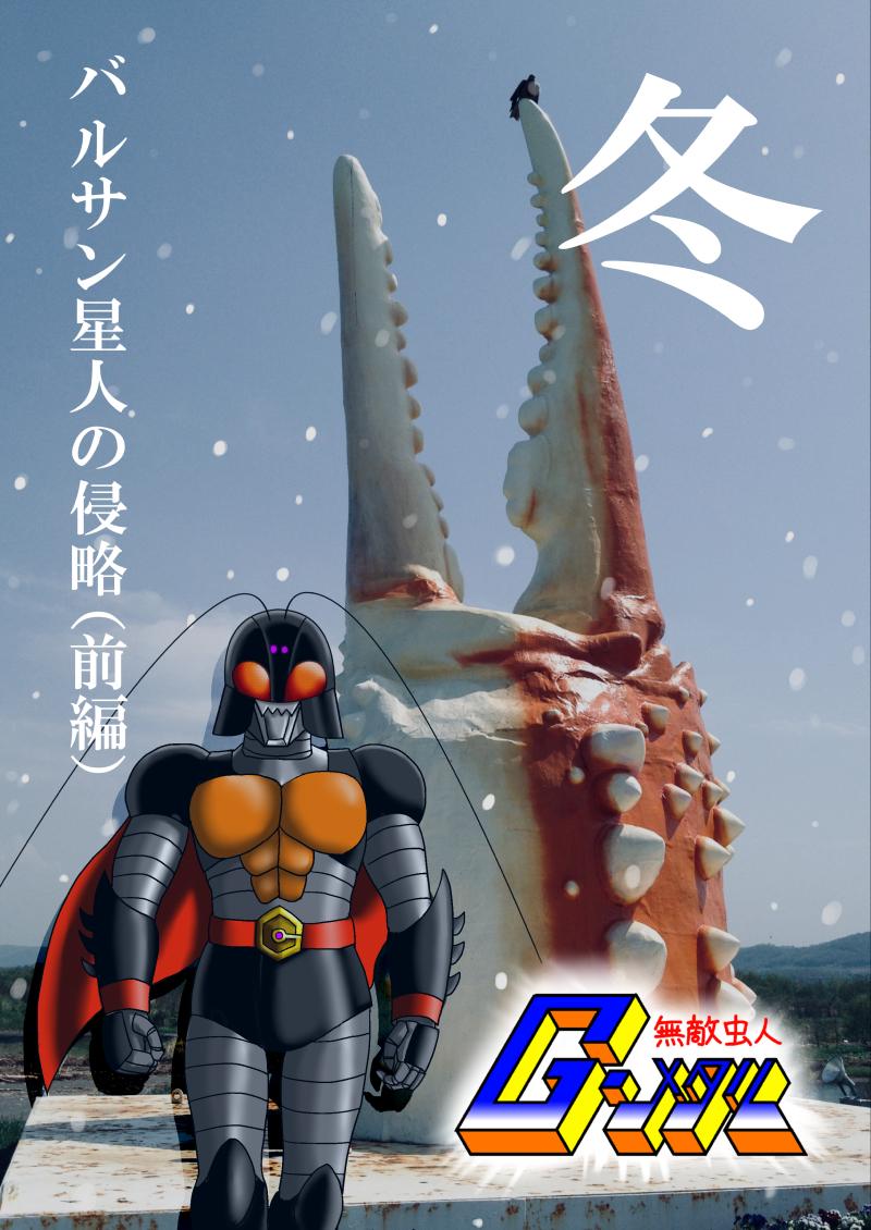 無敵虫人G-メタル(冬)_001