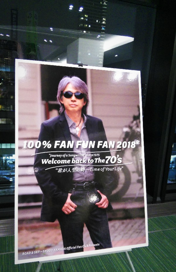 100% FAN FUN FAN 2018 in 札幌
