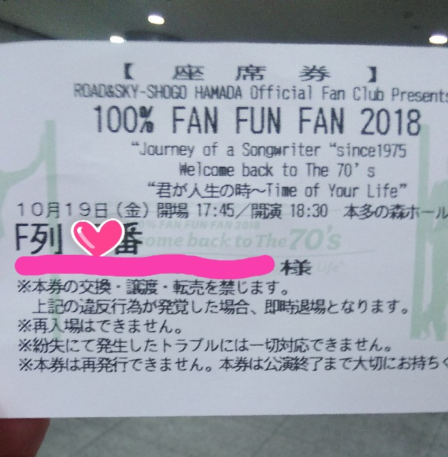 100% FAN FUN FAN 2018 in 金沢