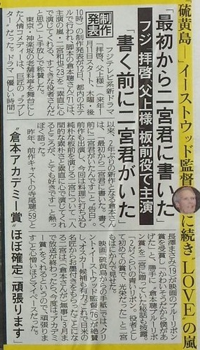 2006年11月スポーツ報知b