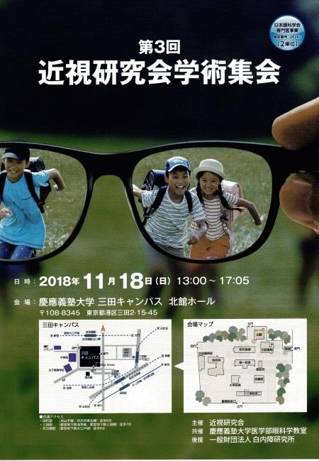 第3回近視研究会 (1)
