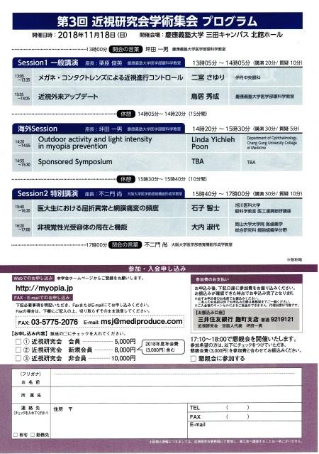 第3回近視研究会_裏 (1)