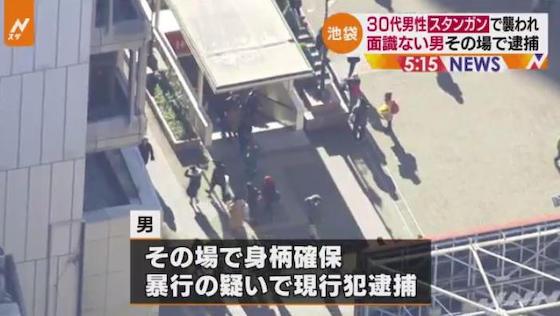 スタンガン 東京メトロ 有楽町線 池袋駅