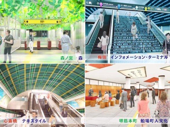 大阪メトロ 駅 大阪 デザイン