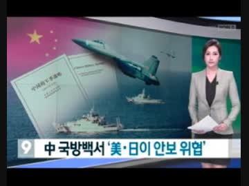 韓国国防白書 韓国 中国 属国