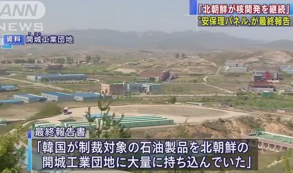国連安全保障理事会 北朝鮮 韓国 せどり 核開発