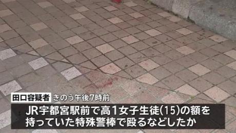 田口裕太 特殊警棒 栃木 バス