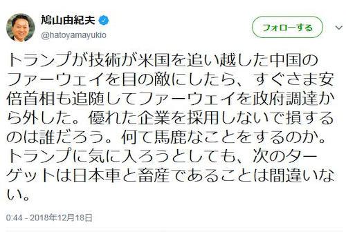 鳩山由紀夫 ルーピー ファーウェイ 中国