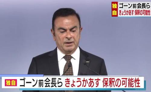 日産自動車のカルロス・ゴーン容疑者、近く保釈か … 東京地裁が21日以降の勾留延長認めず、特捜部の勾留延長の請求が認められないのは極めて異例