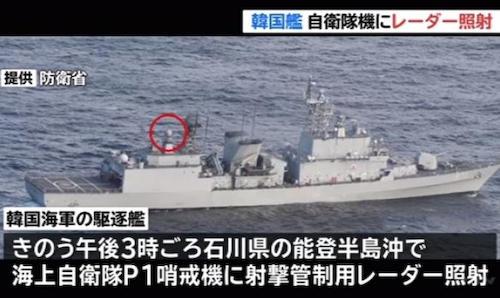 韓国駆逐艦が海上自衛隊の哨戒機に器管制レーダーを照射した問題、韓国国防省「遭難した北朝鮮船舶の捜索のためにレーダーを使用したら、たまたま海上自衛隊の哨戒機にあたった。狙ったわけではない」