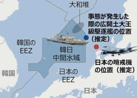 海自哨戒機が韓国駆逐艦から火器管制レーダーの照射を受けた問題、韓国軍関係者「日本が問題視している事が理解できない。公海上で遭難船舶を捜索する人道主義的な作戦を遂行しただけだ。韓国海軍の活動を制約しようとする意図があるのではないか」