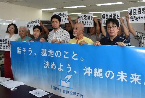 朝日新聞社説「沖縄県内8市町の議会が県民投票に不参加を表明、それはおかしい。沖縄県民同士が争わねばならないのは基地建設を強行する政権が元凶だ。その罪はいよいよ深い」