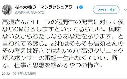 ウーマン村本、一行矛盾を連発 「高須さんがローラの辺野古発言に対して『僕ならCM下ろします』といってる。仕事と思想を絡めるやつの怖さ」「スポンサーの頭が高い。稼がせてやってんだから対等だろ」