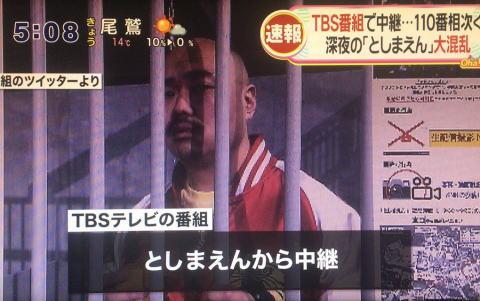 TBS「水曜日のダウンタウン」 としまえんで安田大サーカス・クロちゃんを檻に閉じ込め、入園無料で夜通し生放送→ 若者などが殺到し大混乱、警察官が多数出動する騒動になり中止に