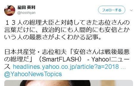 共産党・志位委員長「安倍さんは戦後最悪の総理」 星田英利(元ほっしゃん)「13人の総理大臣と対峙してきた志位さんの言葉だけに、人間的にも安倍とかいう人の最悪さがよくわかる」