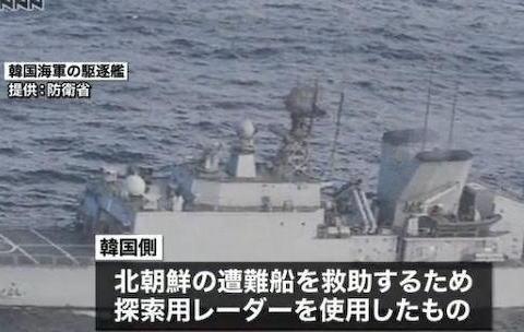 防衛省が公開する韓国軍のレーダー照射映像、映像には韓国駆逐艦の近くに北朝鮮籍とみられる漁船が映る … 防衛省幹部「肉眼で見える位置に漁船が居た事になり、レーダーを使う必要はなかった筈」