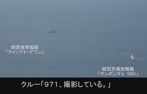 韓国海軍、普段から頻繁に北朝鮮の船と関わっている可能性 … 防衛省が公開した映像データ、「日本近海で接触していることを日本に知られたくなかったのではないか」と分析