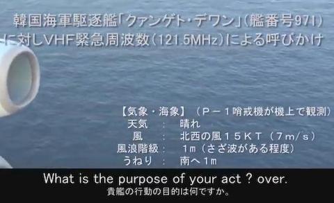 韓国軍関係者「日本側が公開した映像、自衛隊機の乗組員の英語の発音が流暢でなくて分からなかった。ノイズも深海海洋警察を呼ぶ声に聞こえた」