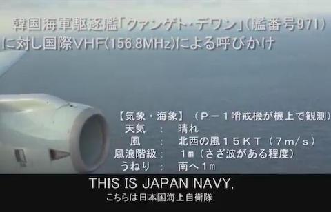 韓国軍関係者 「自衛隊機が『Japan NAVY』と無線で呼称したのは、軍隊を持つことができる『普通国家』を夢見る野心の現れだ」