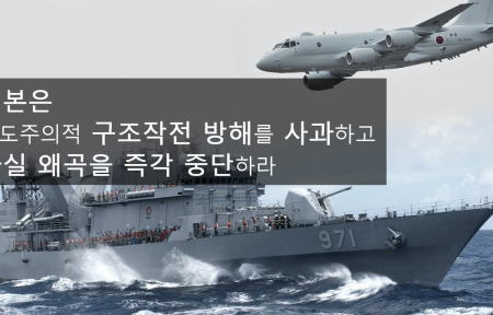 韓国国防省、日本の主張に反論するために作成した動画を公開 … 報道官「この決定的な証拠動画で日本は事実歪曲を中止して低空飛行への謝罪をしろ」