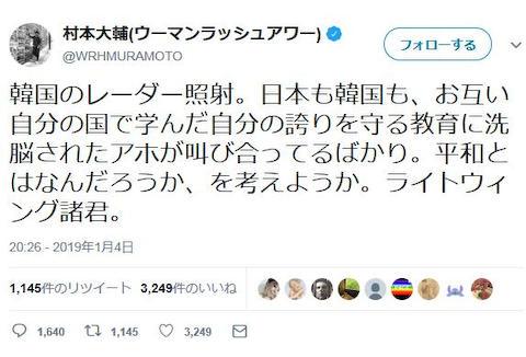 ウーマン村本「韓国のレーダー照射、日本も韓国もお互い洗脳されたアホが叫び合ってるばかり。平和とはなんだろうかを考えようか。ライトウィング諸君」
