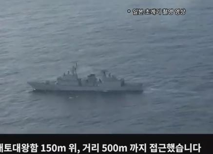 朝日新聞、韓国軍によるレーダー照射問題を完全にすり替え … 「海上自衛隊哨戒機が韓国軍艦艇に脅威的な低空飛行をしたとして韓国政府が日本の謝罪を求めている問題」