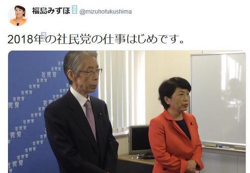 社民党・福島みずほ氏 「2018年の社民党の仕事はじめです」