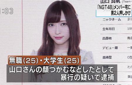 NGT48メンバー・山口真帆さんの自宅にファンの男2名が押しかけトラブルに … 他のメンバーが犯人に自宅と帰宅時間を教えて唆していたとの情報も