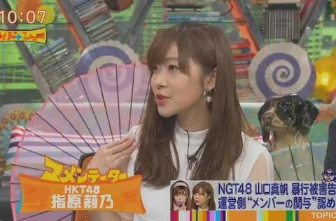指原莉乃(26)「NGT48の山口真帆(23)さんへの暴行事件は全ての対応が酷かった。このままうやむやにしてはならない」