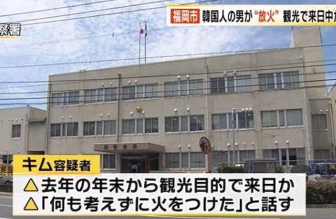 観光目的で日本を訪れていた韓国人の男(41)、福岡市の雑居ビルに放火し逮捕 … 「何も考えずに火をつけた」と話す
