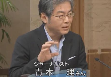 青木理「65年の日韓請求権合意では個人の請求権は消えてない。日本が酷い事をした事を考えると、文在寅の言う『日本は謙虚になれ』というのも一理ある。嫌韓感情が定着するのが怖い」