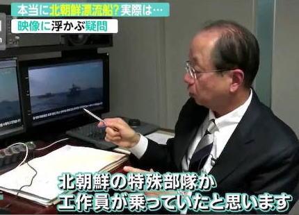 元防衛省情報分析官「韓国駆逐艦と一緒に現場にいた北朝鮮船には通信アンテナ。北朝鮮船には特殊部隊か工作員が乗っており、韓国は燃料を与えていたのでは」(動画)