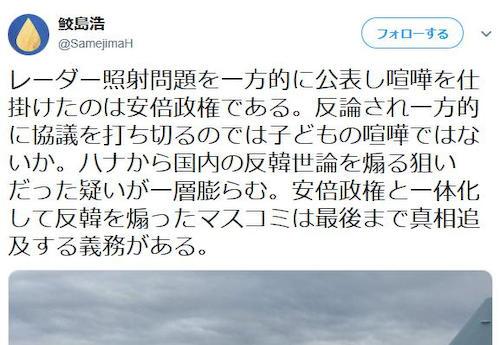 朝日新聞特別報道次長 「レーダー照射問題を一方的に公表し喧嘩を仕掛けたのは安倍政権。反論され一方的に協議を打ち切るのでは子どもの喧嘩だ。ハナから国内の反韓世論を煽る狙いだった疑いが一層膨らむ」