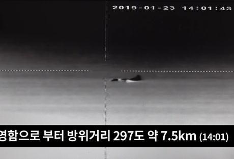 """韓国国防省 「距離およそ540mまで接近してきた」「機械は嘘をつかない」 """"自衛隊機による低空威嚇飛行の証拠画像""""を公開(画像) … 動画については「急いで撮ったため短い」と、公開に消極的"""