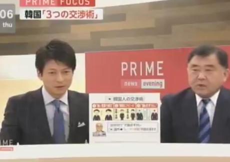 フジ『プライムニュース』で韓国人の交渉術「強い言葉で威圧、周囲にアピール、論点ずらし」を紹介 … ネット上では「明白な韓国人への民族差別行為」と批判の声