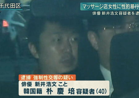 自宅派遣のマッサージ店従業員女性に暴行し逮捕された、俳優の新井浩文こと朴慶培容疑者(40)、当時は酒に酔った状態で、女性従業員とはこの日初対面