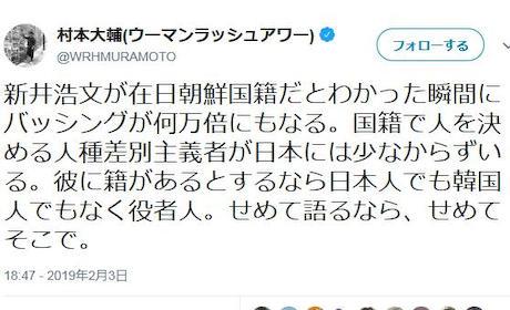 ウーマン村本「新井浩文が在日朝鮮国籍だとわかった瞬間にバッシングが何万倍にもなる。国籍で人を決める人種差別主義者が日本には少なからずいる」