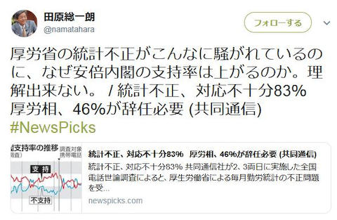 田原総一朗 「厚労省の統計不正がこんなに騒がれているのに、なぜ安倍内閣の支持率は上がるのか。理解出来ない」
