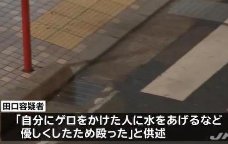 特殊警棒で女子高校生をぶん殴った男を逮捕 … バス酔いした別の女子生徒が嘔吐、吐瀉物が服にかかる→ この生徒を介抱していた女子高校生が「優しく介抱していたから頭にきて殴った」