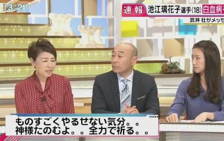 安藤優子、池江璃花子の白血病報道で「かわいらしさとか全て持ってると思ったんですけど、神様がちょっと試練を与えたのかなと思います」→ 「こんなに頑張ってきてる人に何が試練を与えただよ」等、批判殺到