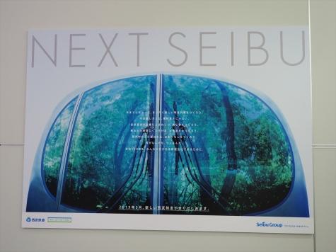 NEXT SEIBU【所沢駅にて】