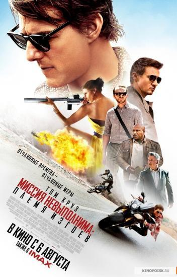 "ON AIR#4273 ""MISSION: IMPOSSIBLE ROGUE NATION(2015)"""