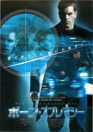 "ON AIR#4283 ""THE BOURNE SUPREMACY(2004)"""