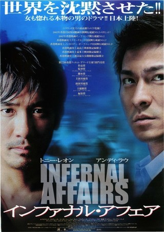 "ON AIR#4226 ""INFERNAL AFFAIRS(2002)"""