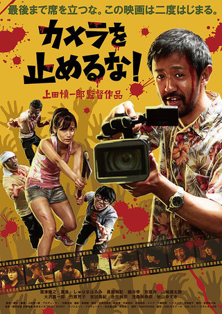 """ON AIR#4238 """"ONE CUT OF THE DEAD(2018)"""