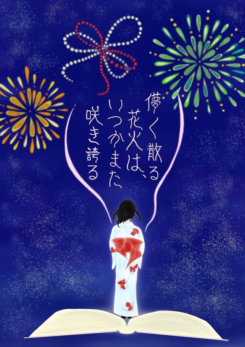 "ON AIR#4193 ""ChiruHanabi"""