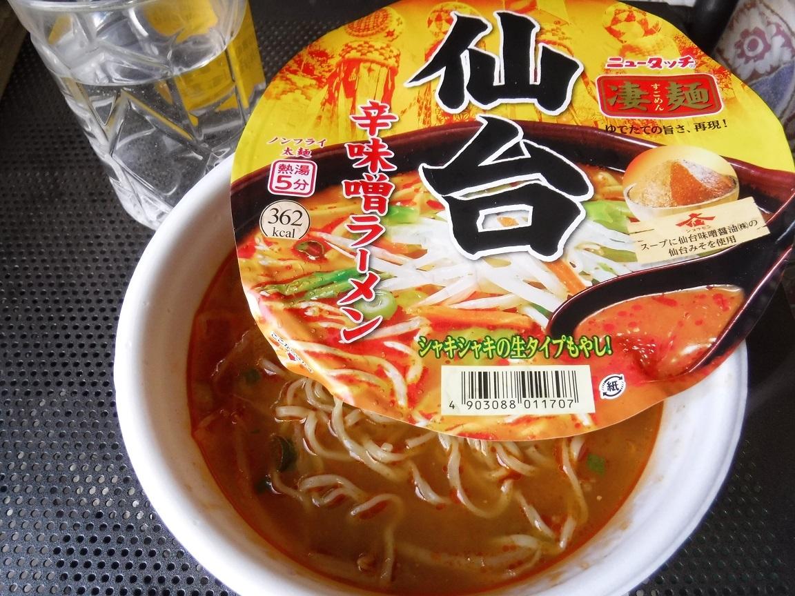 ブログ 今日はカップ麺で候 .jpg