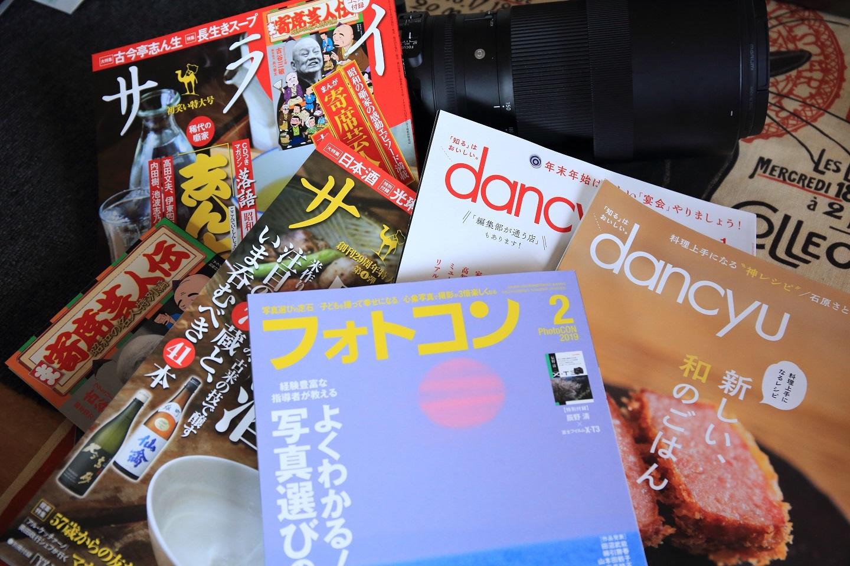 ブログ 雑誌類.jpg