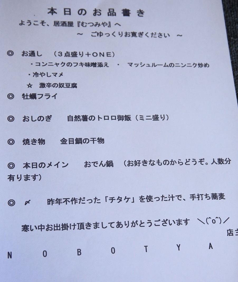 ブログ お品書き.jpg