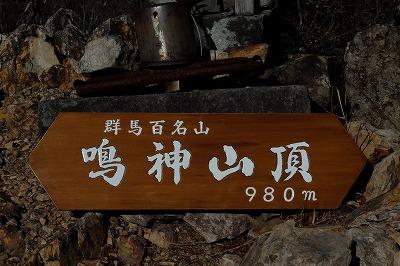 s-12・15大滝口 (4)